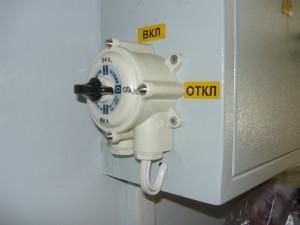 Смонтированный выключатель