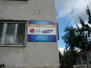 Сервисный центр LG в г. Витебске