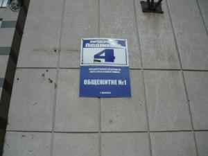 Адрес: проспект Людникова, 4